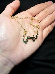 customized name necklace 18 karat gold customized name necklace in arabic script