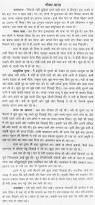 my essay on my first rail journey in hindi personal statement