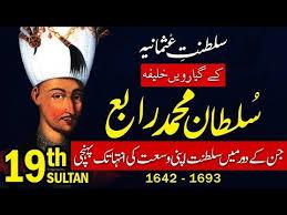 Ottoman Ruler Mehmed Iv Muhammad 4 19th Ruler Of Ottoman Empire Saltanat E