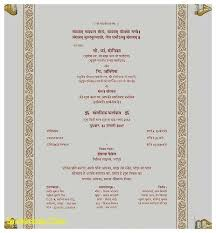 Wedding Invitation Card Matter Sunshinebizsolutions Wedding Invitation In Hindi Best Shoes Wedding Invitation 2017