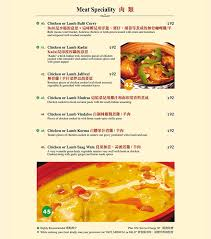 indian menu template jojo indian cuisine hong kong