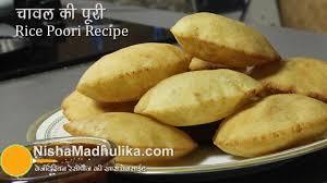pinch of swad rice chakli rice flour poori recipe chawal atta puri recipe vade recipe