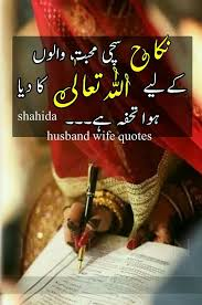 wedding quotes in urdu 58 best urdu poetry images on quote a quotes and dating