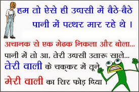 read latest funny jokes sms in hindi funny jokes in hindi