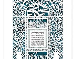 birkat habayit birkat habayit home blessing judaica prayer wall