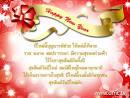 วันปีใหม่ ประวัติวันปีใหม่กลอนการ์ดและคําอวยพรวันปีใหม่