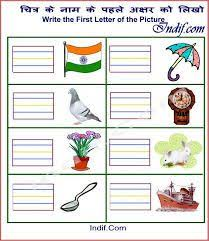 bunch ideas of free printable hindi worksheets for kindergarten