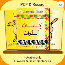 with pronunciation record archives arabic seeds