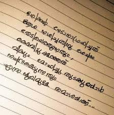 Wedding Quotes Malayalam Quotes Malayalam What My Mind Thinks Exactly Pinterest