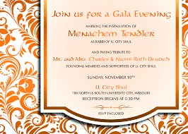 Invitation Card For Dinner U City Shul Gala Dinner Invitation Not Afraid Of Change