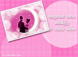 wedding wishes malayalam wedding wishes for friend in malayalam whatsapp status