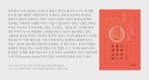 histoire de la cuisine et de la gastronomie fran軋ises histoire de la cuisine et de la gastronomie françaises en coréen