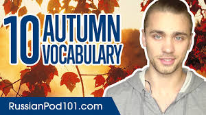 learn the top 10 must know autumn vocabulary in russian youtube