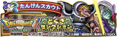 Dragon Quest Monsters Super Light Forum Dragon Quest Fan La Caravane S U0027arrête à Romos