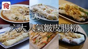 photos cuisines relook馥s 腸粉爭霸 比拼六大人氣皺皮腸粉邊間擊敗發哥心水 2018 01 06 飲食