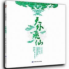 shop chinese fairy coloring books kid adults relieve