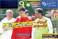 Image result for تصاوير روزنامه هاي ورزشي دوم آذرماه