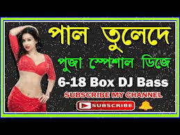 purulia mp3 dj remix download pal tule de purulia song purulia new dj video song download