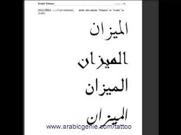 arabic tattoos and designs page 78