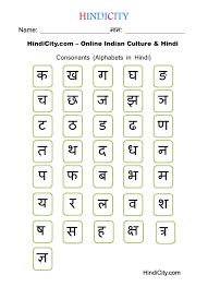 consonants worksheets hindicity