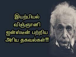 einstein biography tamil ஐன ஸ ட ன பற ற ய தகவல கள science jenious