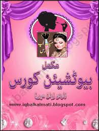 make up classes online free makeup beautician course in urdu free ebooks online