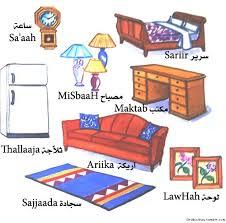 home furniture items living language lab for arabic living language prek gr 6 msa