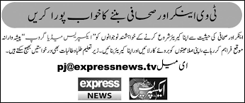 journalists jobs in pakistan airlines international tv anchor and journalist jobs available at express news on 8