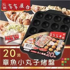 cuisiniste orl饌ns ibon mart 和平freiz 新型不沾章魚小丸子烤盤20孔 烤盤 鍋具
