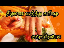 wedding wishes kavithaigal wedding wishes anniversary wishes kutty kavithai kutty in