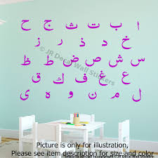 wall sticker nursery decal disney quote islamic art vinyl home