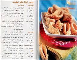 recette de cuisine choumicha recette de choumicha epices et douceurs