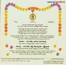 marriage invitation quotes marriage invitation quotes in language matik for