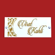 marathi name plate designs home home design ideas