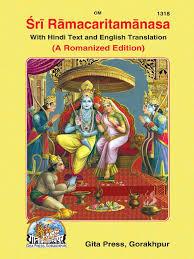 Challenge Ekå I Shri Ramcharitmanas Text Translation Pdf Religious