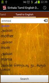 sinhala tamil english lexicon android apps on google play