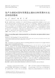 si鑒e wc summary on the plant water use efficiency pdf available