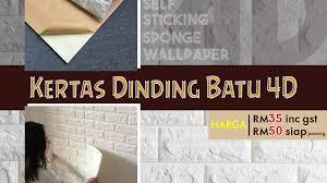 Harga Laminate Flooring Malaysia Kertas Dinding Batu 4d 4d Foam Wallpaper Embossed Wall Sticker