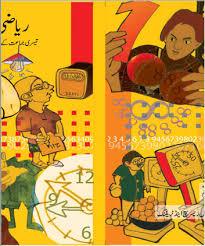 mathematics urdu text book
