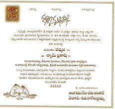 wedding card matter hindu wedding invitation card matter in telugu fresh wedding