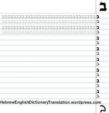 Hebrew Worksheets Bet Hebrew Worksheets Hebrew Dictionary Translation