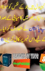 why most peoples recommended hammer of thor capsules in pakistan