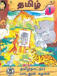 tamil book for std 1 tamil nadu state board
