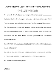 Authorization Letter Template For Business by How To Verify A Weibo Account When You Are Not A Chinese Company