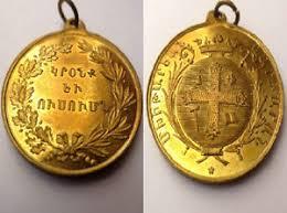 Ottoman Medals 1900 Ottoman Turkey Armenian Mkhitarists School Medal Mekhitarist