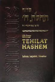transliterated siddur hebrew siddur th translated transliterated store
