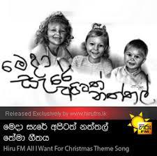 medasare apitath naththal hiru fm all i want for christmas theme