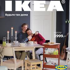 ikea magazine gay couple cover russian ikea catalogue