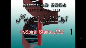 Home Design Architectural Series 3000 Autocad 2006 Tutorial 08 In Urdu 3d Spiral Video Dailymotion