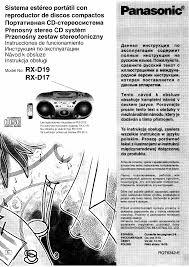 инструкция по эксплуатации panasonic rx d17 6 страниц также